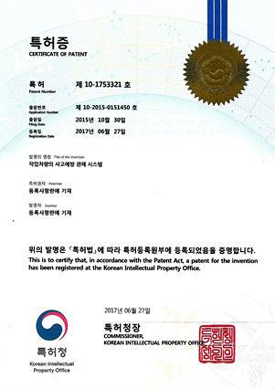 CNSI_제7호_특허증(2017_06_27)_1_작업차량 사고예방  관제