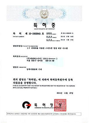 CNSI_제1호_특허증(2011_11_07).jpg