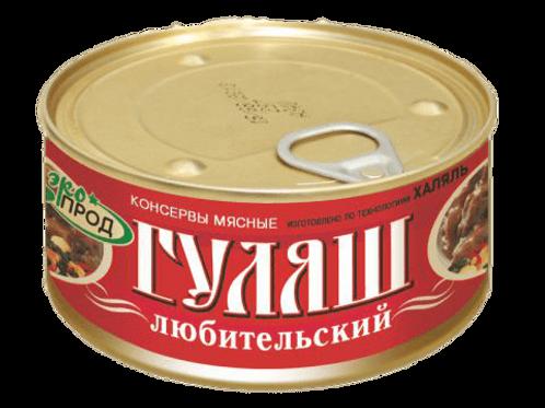 Гуляш Любительский 325гр.
