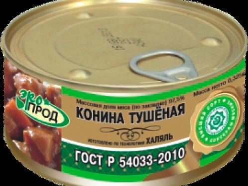 Тушенка Конина ГОСТ 325гр.