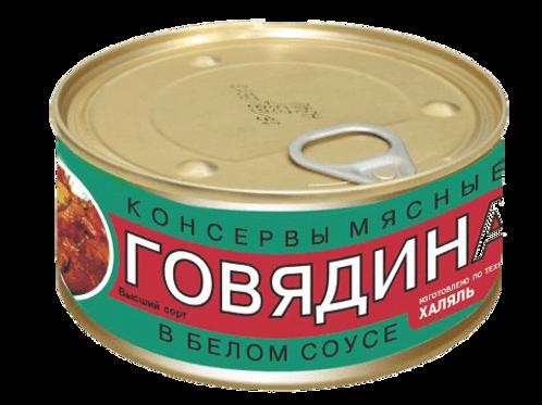 Тушенка Говядина в белом соусе 325гр.