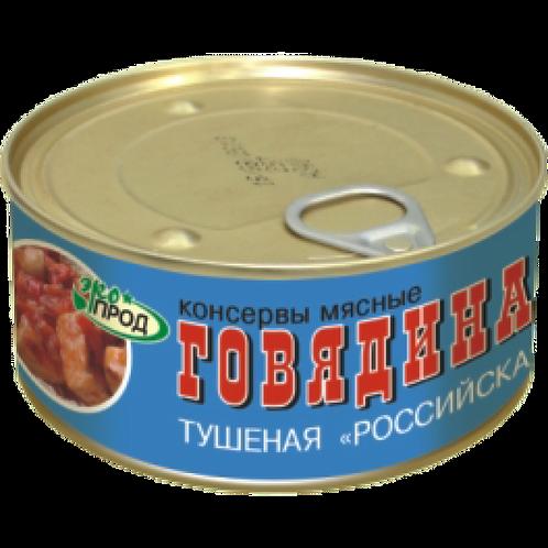 Тушенка Говядина Российская 325гр.