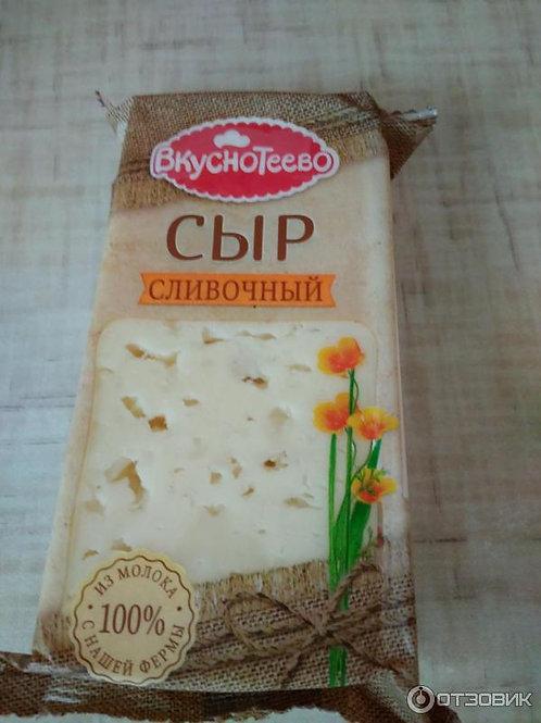 Сыр сливочный Вкуснотеево 200гр.
