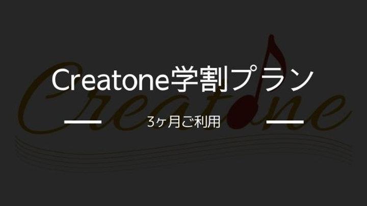 Creatone学割3ヶ月ご利用プラン(税込)