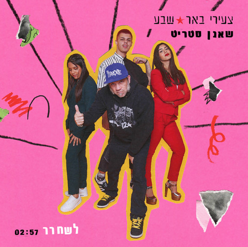 Beer sheva youngsters