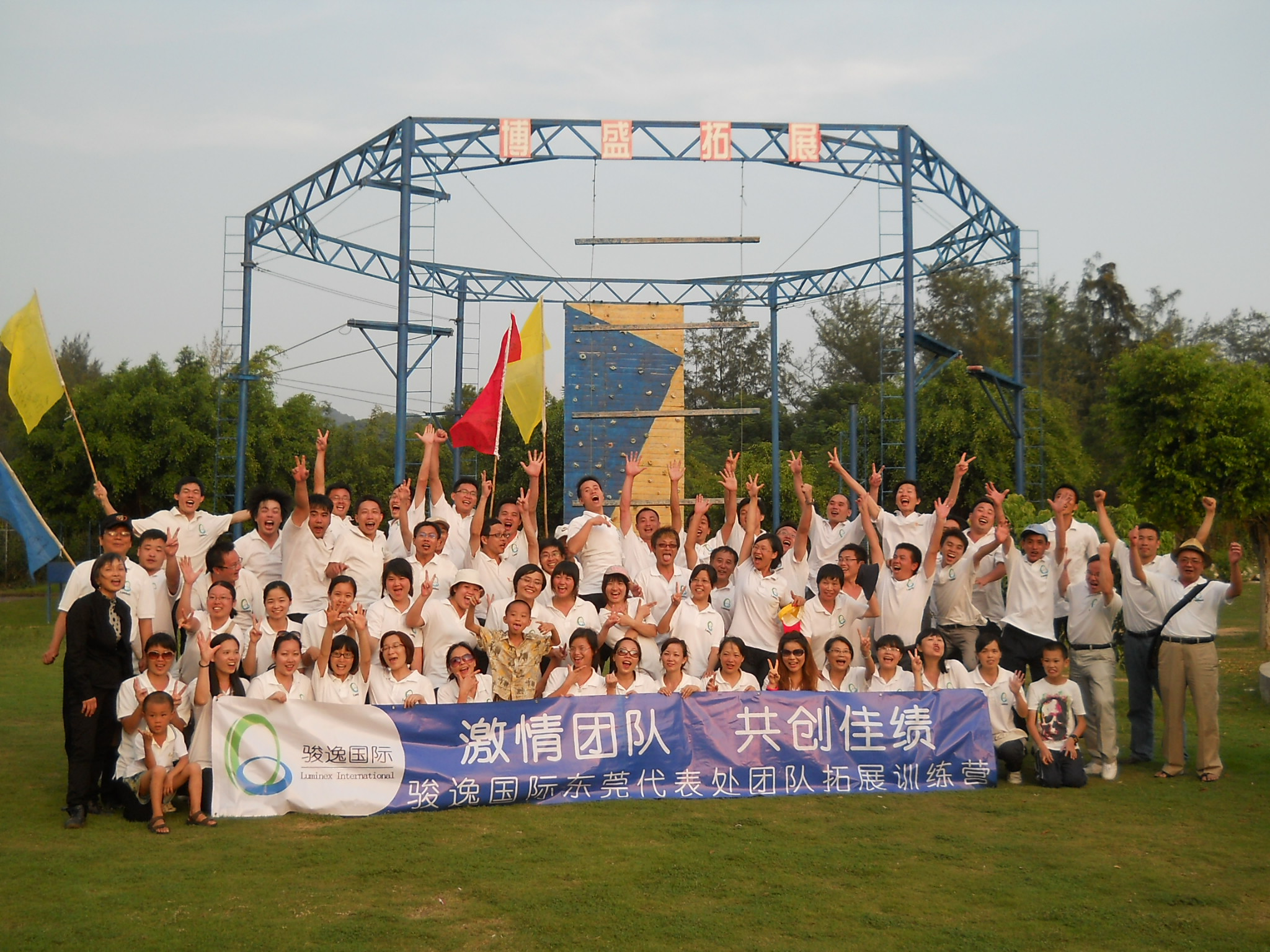2011 Outward Bound
