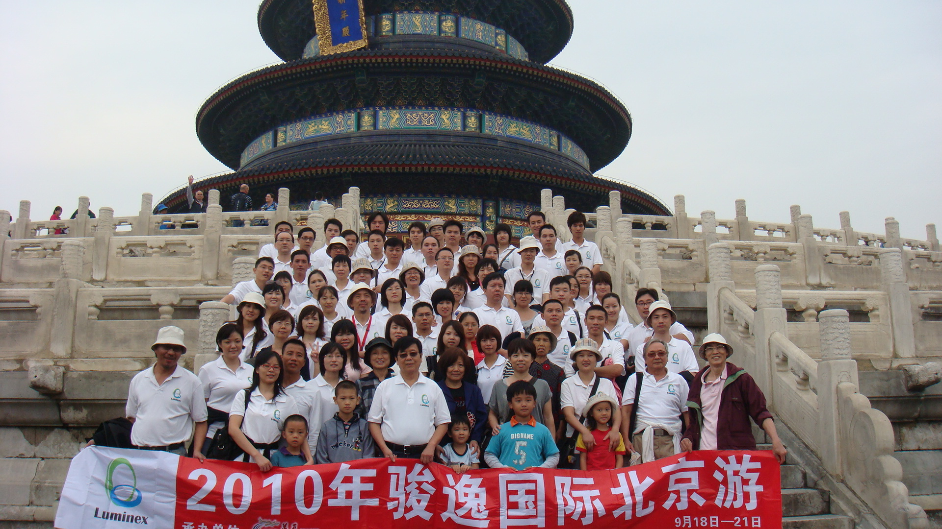 2010 Temple of Heaven