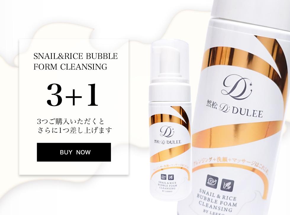 洗顔3+1