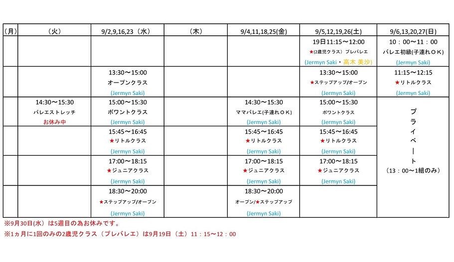 スタジオバレエワークス週間スケジュール.jpg
