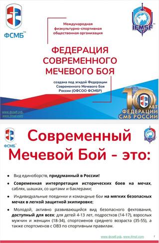 Грядёт новый СМБ СЕЗОН 2021-22, а значит пора обновить ключевые документы и презентации Федерации