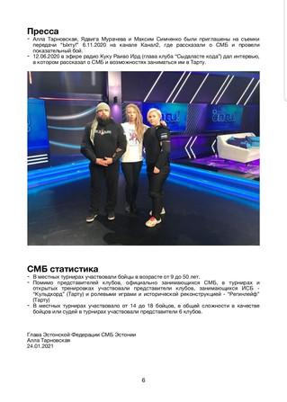 Годовой отчет о деятельности Федерации СМБ Эстонии.