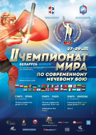 Приглашаем всех любителей СМБ на 2-ой ЧЕМПИОНАТ МИРА ПО СМБ 2020!!! Который состоится в Минске (Бела