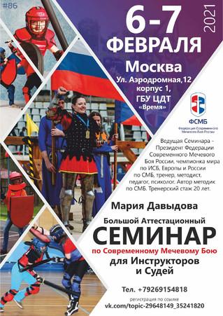 6-7 февраля 2021 в Москве успешно прошёл 86-й СЕМИНАР для инструкторов и судей по СМБ
