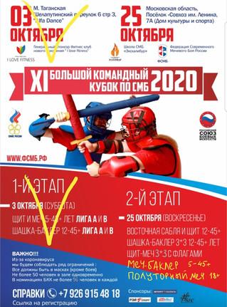25 октября 2020  2-й ЭТАП Большого Командного Кубка по СМБ 2020 в Москве!