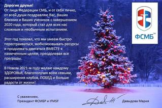 СМБ поздравляю всех с Новым 2021 годом