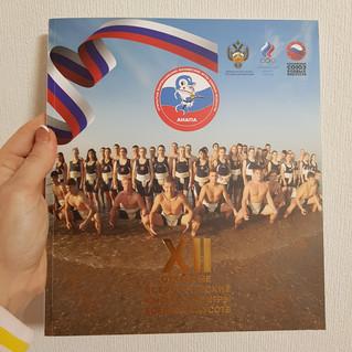 Вышел ежегодный Вестник РСБИ, посвящённый 12-м Всероссийским Юношеским играм боевых искусств в Анапе