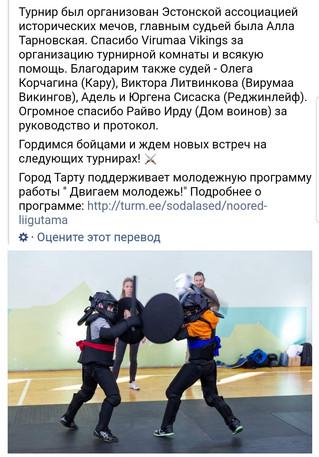 24 октября в Эстонии успешно прошёл СМБ ТУРНИР!