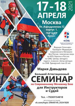 17-18 апреля 2021г. 88-ой АТТЕСТАЦИОННЫЙ СЕМИНАР для ИНСТРУКТОРОВ и СУДЕЙ по СМБ