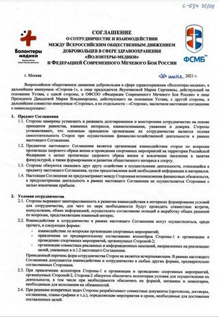 ФСМБ подписала Соглашение о сотрудничестве с Всероссийской организацией ВОЛОНТЁРЫ-МЕДИКИ!