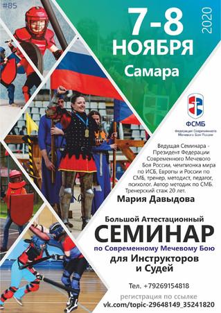 85-ой АТТЕСТАЦИОННЫЙ СЕМИНАР для ИНСТРУКТОРОВ и СУДЕЙ по СМБ  пройдёт в САМАРЕ 7-8 НОЯБРЯ 2020 г