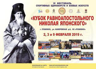 14 ноября 2019 г. В подмосковном городе Пушкино состоялось торжественное подписание СОГЛАШЕНИЯ О СОТ