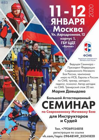 Объявляется НАБОР на внеочередной #83 Аттестационный Семинар для инструкторов и судей по СМБ в Москв