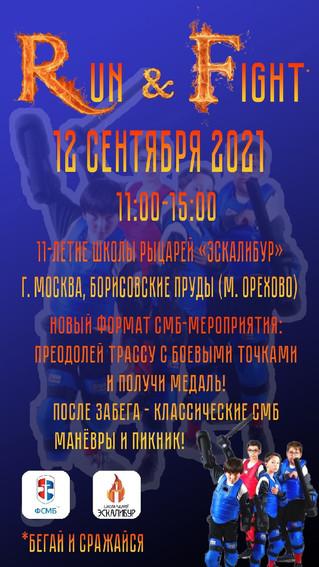 НОВЫЙ ФОРМАТ СМБ МАНЁВРОВ!12 сентября в Москве на Борисовских прудах!