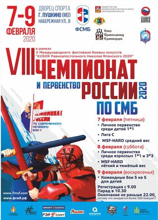 8-ой Чемпионат и Первенство России по СМБ 2020 пройдёт в подмосковном Пушкино