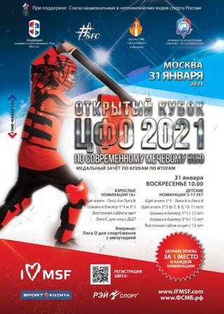 ПЕРВЫЙ официальный ТУРНИР 2021 ГОДА - ОТКРЫТЫЙ КУБОК ЦФО по СМБ 2021, который пройдёт 31 января