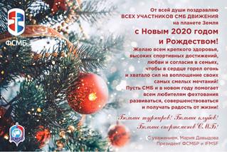 От всей души поздравляю ВСЕХ УЧАСТНИКОВ СМБ ДВИЖЕНИЯ на планете Земля с Новым 2020 годом и Рождество