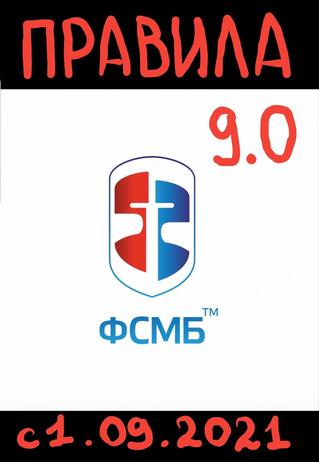ПРАВИЛА СМБ 9.0. от 01.09.2021 года