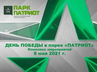 СМБ МАНЕВРЫ в парке ПАТРИОТ 8 МАЯ      в честь ДНЯ ПОБЕДЫ!!!