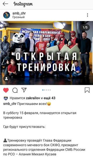 В Грозном 15 февраля 2020 пошла Открытая тренировка по СМБ