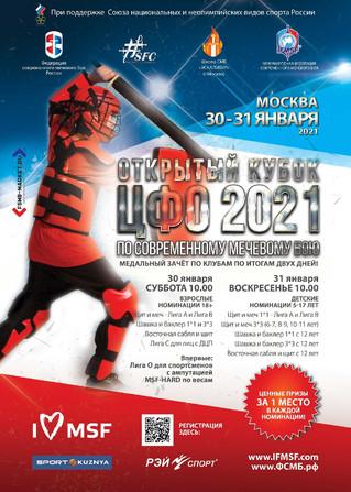 30-31 января ОТКРЫТЫЙ КУБОК ЦФО по СМБ 2021 в Москве!