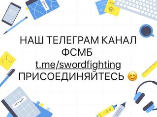 Телеграм канал ФСМБ t.me/swordfighting