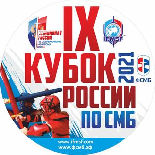 Главный турнир года в России!9-й КУБОК РОССИИ 2021 пройдет в 3 дня:21-22-23 февраля 2021!
