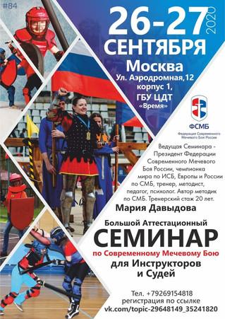 26-27 сентября 84-ой АТТЕСТАЦИОННЫЙ СЕМИНАР для ИНСТРУКТОРОВ и СУДЕЙ по СМБ в Москве