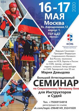 Семинар #84 для инструкторов и судей по СМБ в Москве перенесён на 16-17 МАЯ 2020!