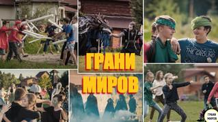 15-21 ноября 2020 РОЛЕВАЯ ИГРА в Орионе (Подмосковье) !
