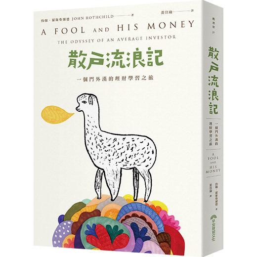 散戶流浪記(30週年全新封面紀念版):一趟門外漢的理財學習之旅