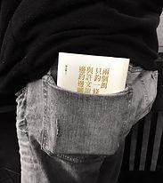 兩個餌只掉一條魚:與許文龍邊釣邊聊, 工人褲, 口袋裡放一本詩集