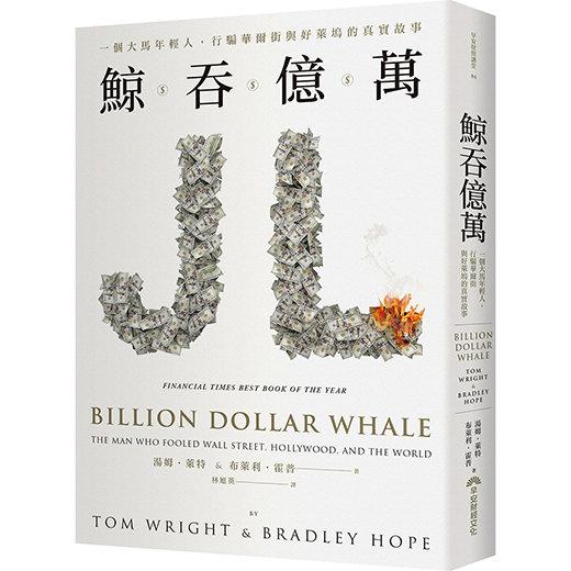 鯨吞億萬 一個大馬年輕人,行騙華爾街與好萊塢的真實故事