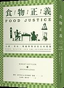 食物正義:小農、菜市、餐廳與餐桌的未來樣貌