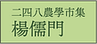 二四八農學市集:楊儒門