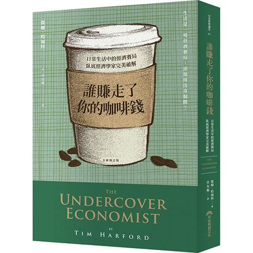 誰賺走了你的咖啡錢(全新增訂版):日常生活中的經濟賽局,臥底經濟學家完美破解