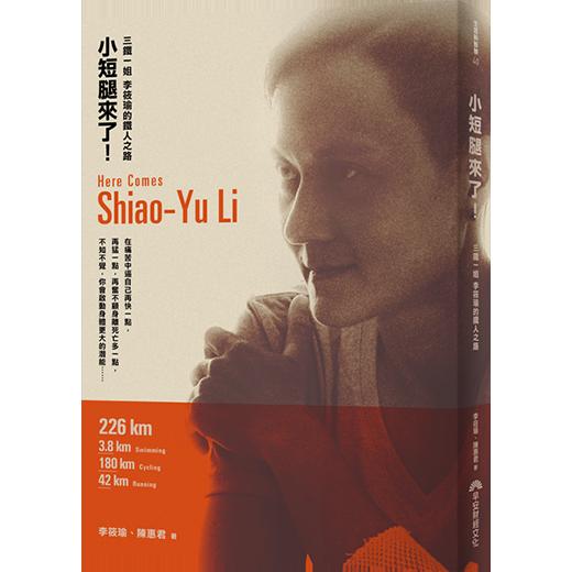 小短腿來了!:三鐵一姐李筱瑜的鐵人之路