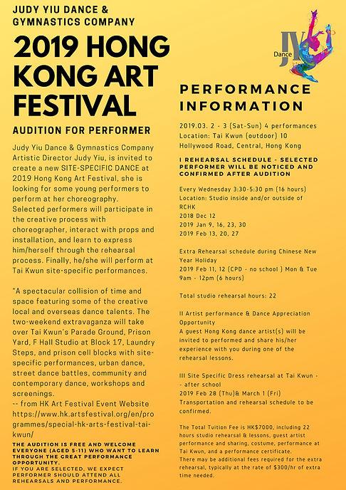 Audition for Performer at 2019 Hong Kong