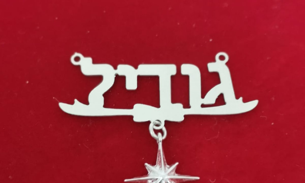 Name Necklace with the Star of Bethlehem