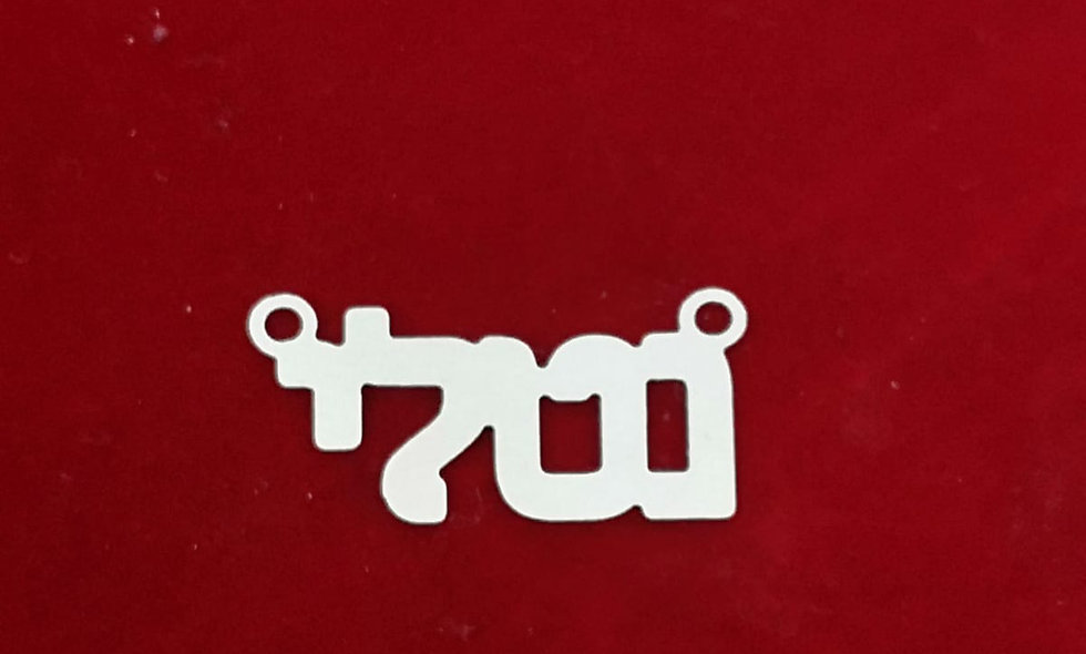 Hebrew neckless name with the Star of David