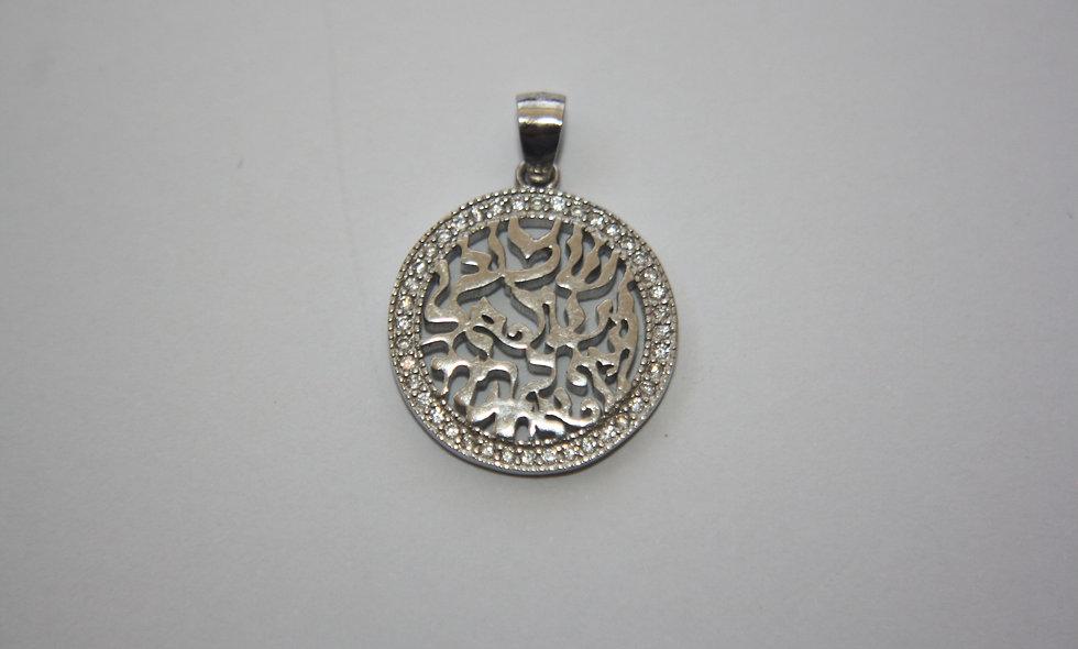Silver Pendant: Shma Israel